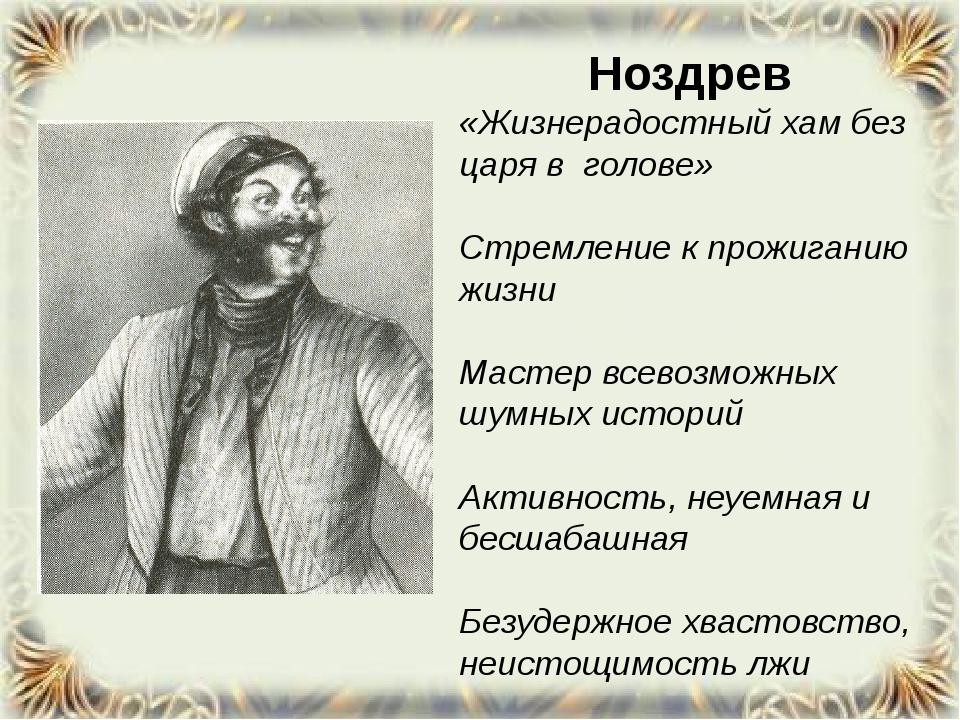 Ноздрев «Жизнерадостный хам без царя в голове» Стремление к прожиганию жизни...