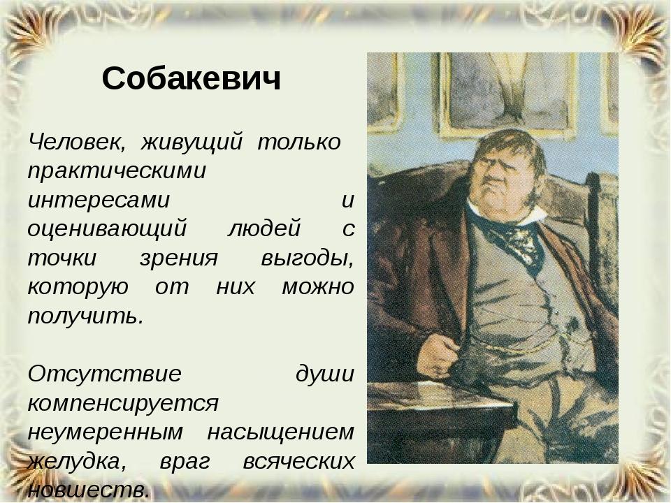 Собакевич Человек, живущий только практическими интересами и оценивающий люде...