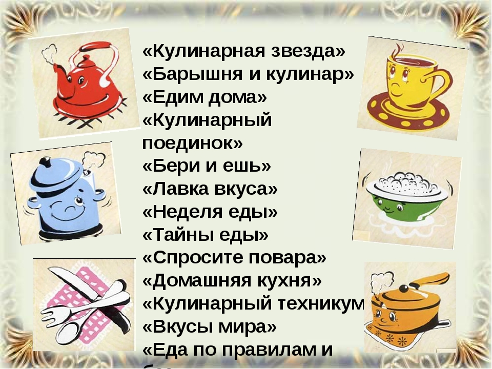 «Кулинарная звезда» «Барышня и кулинар» «Едим дома» «Кулинарный поединок» «Б...