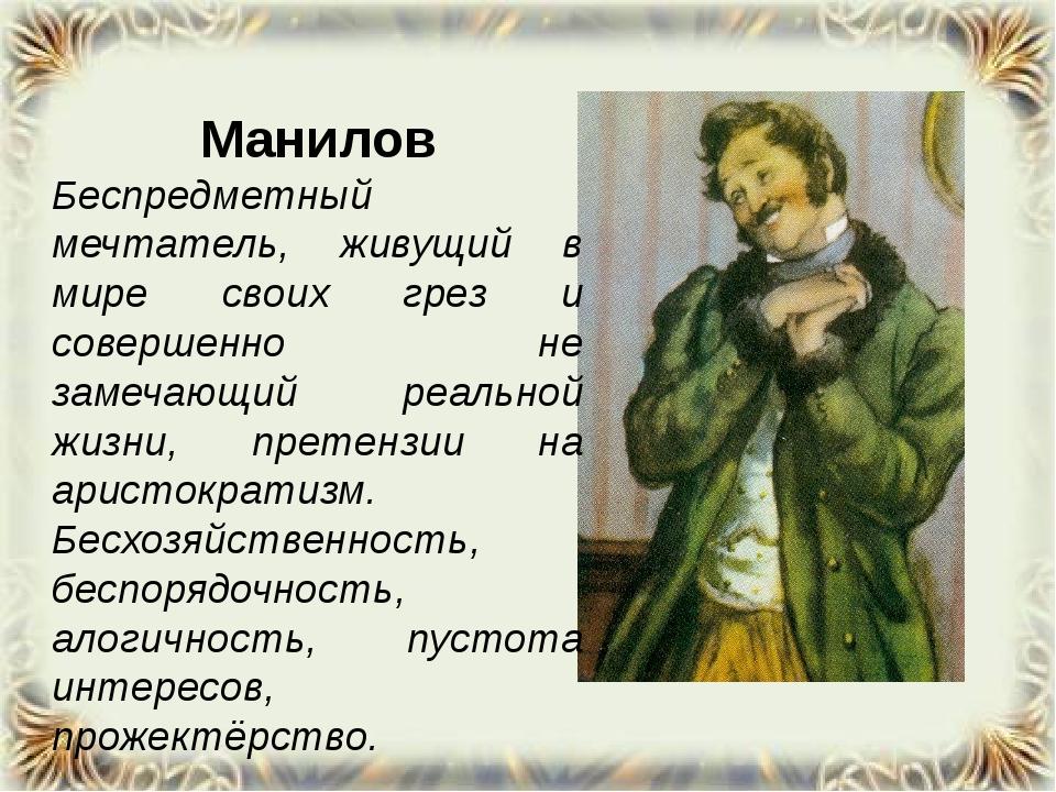 Манилов Беспредметный мечтатель, живущий в мире своих грез и совершенно не з...