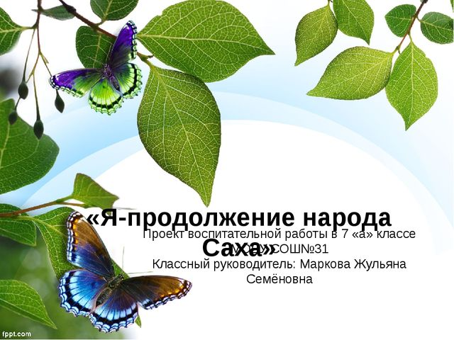 «Я-продолжение народа Саха» Проект воспитательной работы в 7 «а» классе МОБУ...