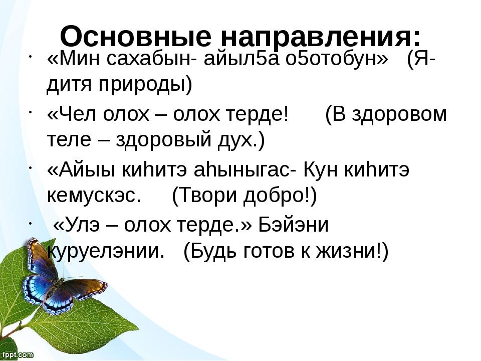 Основные направления: «Мин сахабын- айыл5а о5отобун» (Я- дитя природы) «Чел о...