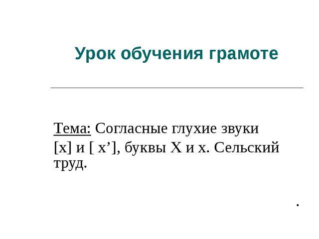 Урок обучения грамоте Тема: Согласные глухие звуки [х] и [ х'], буквы Х и х....