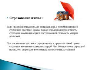 Страхование жилья: Если квартира или дом были застрахованы, а потом произошло