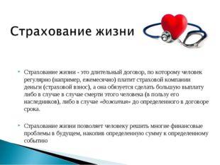 Страхование жизни - это длительный договор, по которому человек регулярно (на