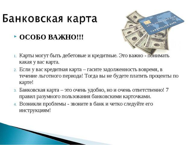 ОСОБО ВАЖНО!!! Карты могут быть дебетовые и кредитные. Это важно - понимать к...