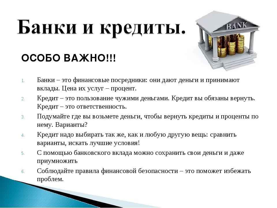 ОСОБО ВАЖНО!!! Банки – это финансовые посредники: они дают деньги и принимают...