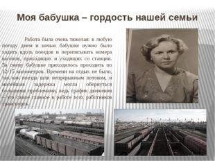 Моя бабушка – гордость нашей семьи Работа была очень тяжелая: в любую погоду