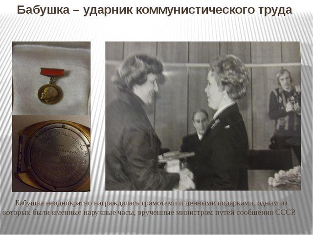 Бабушка – ударник коммунистического труда Бабушка неоднократно награждалась...