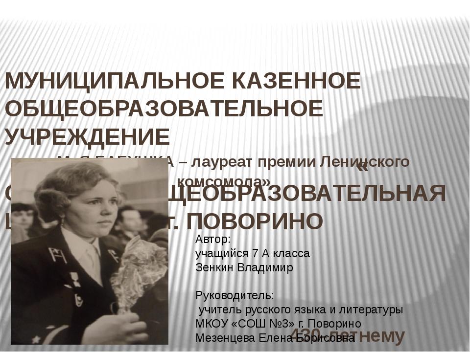 «МоЯ БАБУШКА – лауреат премии Ленинского комсомола»  МУНИЦИПАЛЬНОЕ КАЗЕННОЕ...