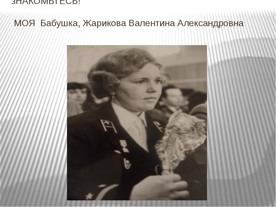зНАКОМЬТЕСЬ! МОЯ Бабушка, Жарикова Валентина Александровна