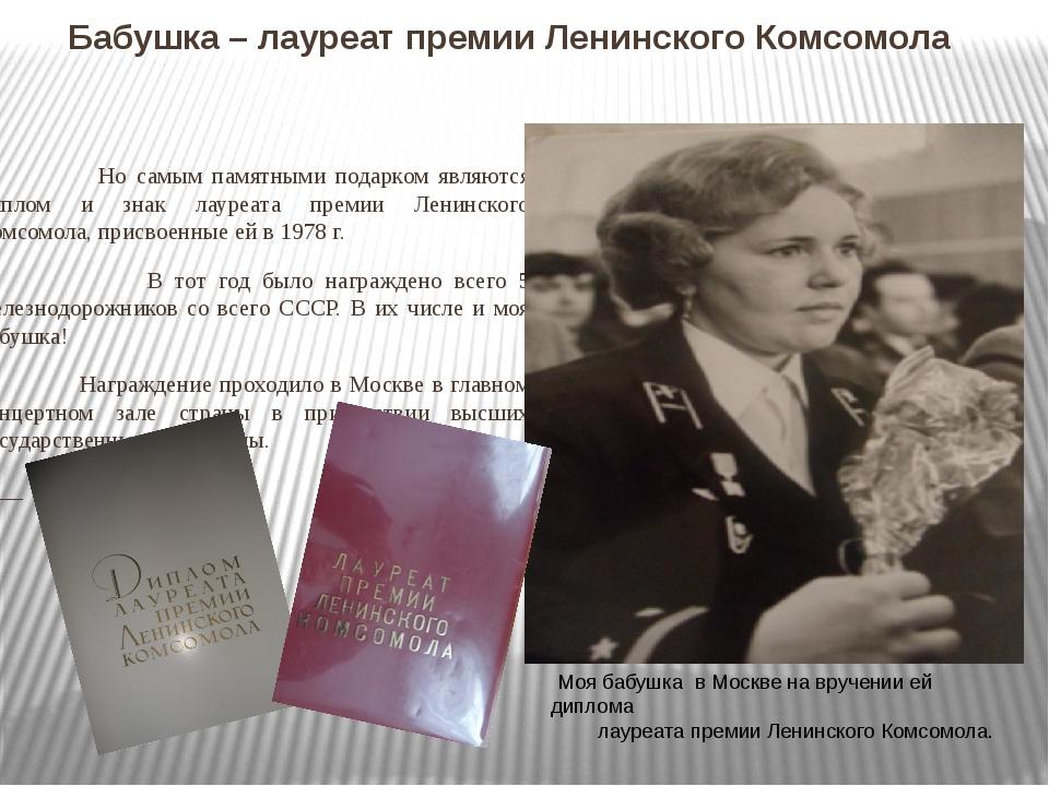 Бабушка – лауреат премии Ленинского Комсомола  Но самым памятными подарко...