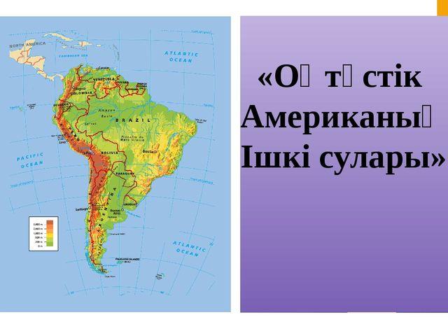 «Оңтүстік Американың Ішкі сулары»