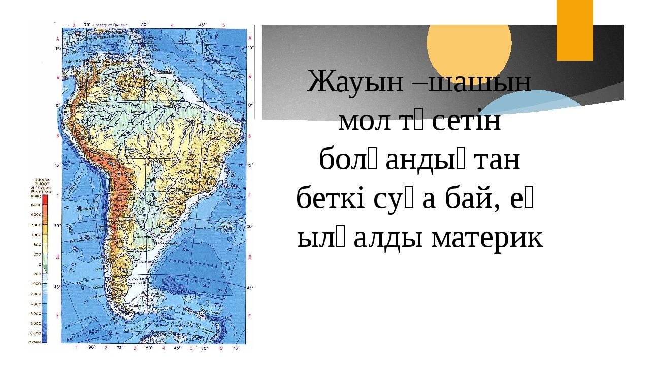 Жауын –шашын мол түсетін болғандықтан беткі суға бай, ең ылғалды материк