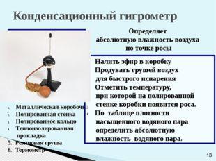 Конденсационный гигрометр Металлическая коробочка Полированная стенка Полиро