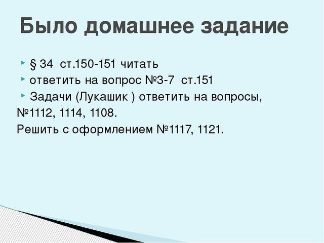 § 34 ст.150-151 читать ответить на вопрос №3-7 ст.151 Задачи (Лукашик ) ответ...