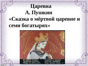 Царевна А. Пушкин «Сказка о мёртвой царевне и семи богатырях» © Фокина Лидия