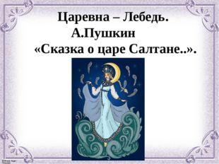 Царевна – Лебедь. А.Пушкин «Сказка о царе Салтане..». © Фокина Лидия Петровна