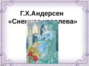 Г.Х.Андерсен «Снежная королева» © Фокина Лидия Петровна
