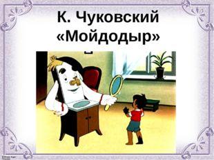 К. Чуковский «Мойдодыр» © Фокина Лидия Петровна