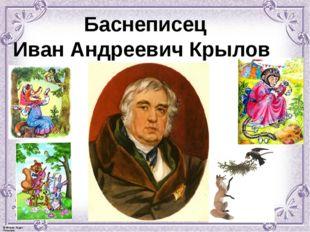 Баснеписец Иван Андреевич Крылов © Фокина Лидия Петровна