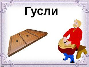 Гусли © Фокина Лидия Петровна