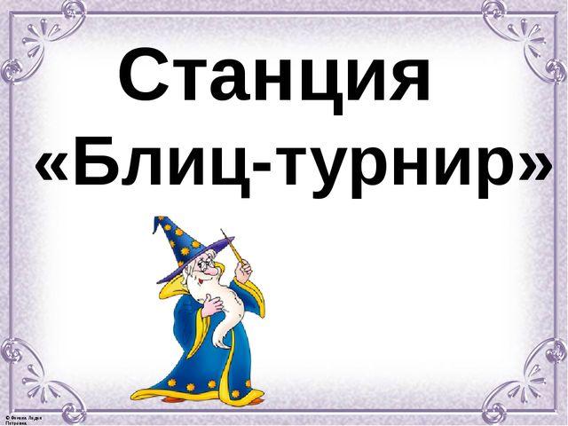 Станция «Блиц-турнир» © Фокина Лидия Петровна
