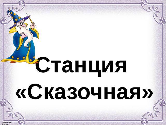 Станция «Сказочная» © Фокина Лидия Петровна