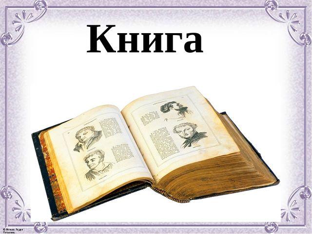 Книга © Фокина Лидия Петровна