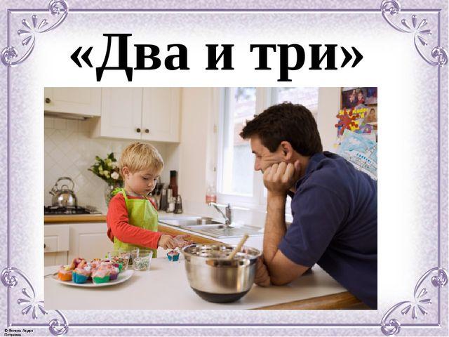 «Два и три» © Фокина Лидия Петровна