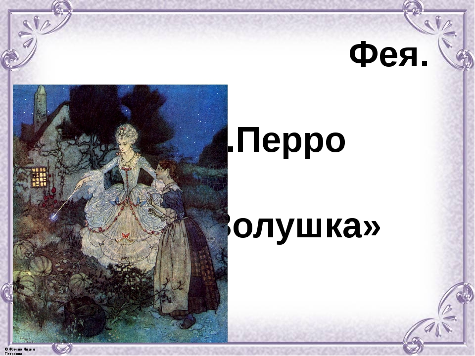 Фея. Ш.Перро «Золушка» © Фокина Лидия Петровна