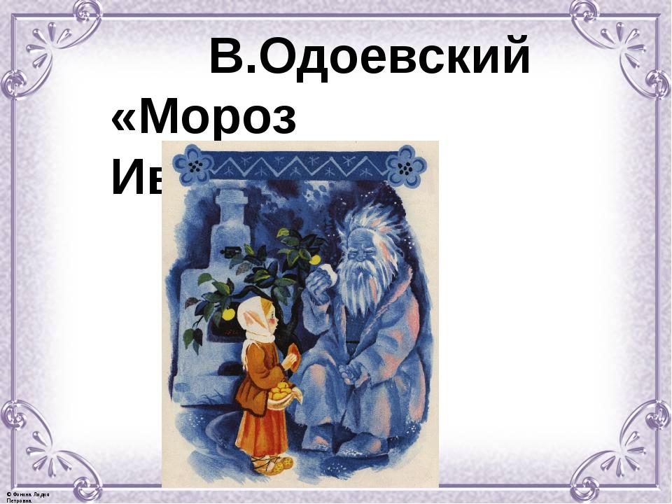 В.Одоевский «Мороз Иванович» © Фокина Лидия Петровна