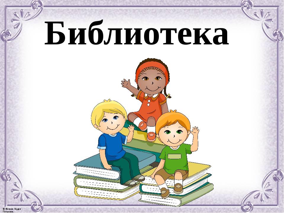 Библиотека © Фокина Лидия Петровна