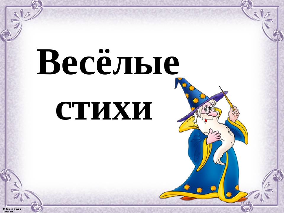 Весёлые стихи © Фокина Лидия Петровна