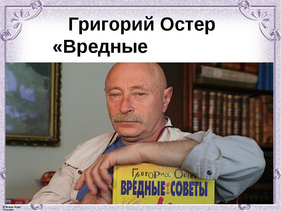 Григорий Остер «Вредные советы» © Фокина Лидия Петровна