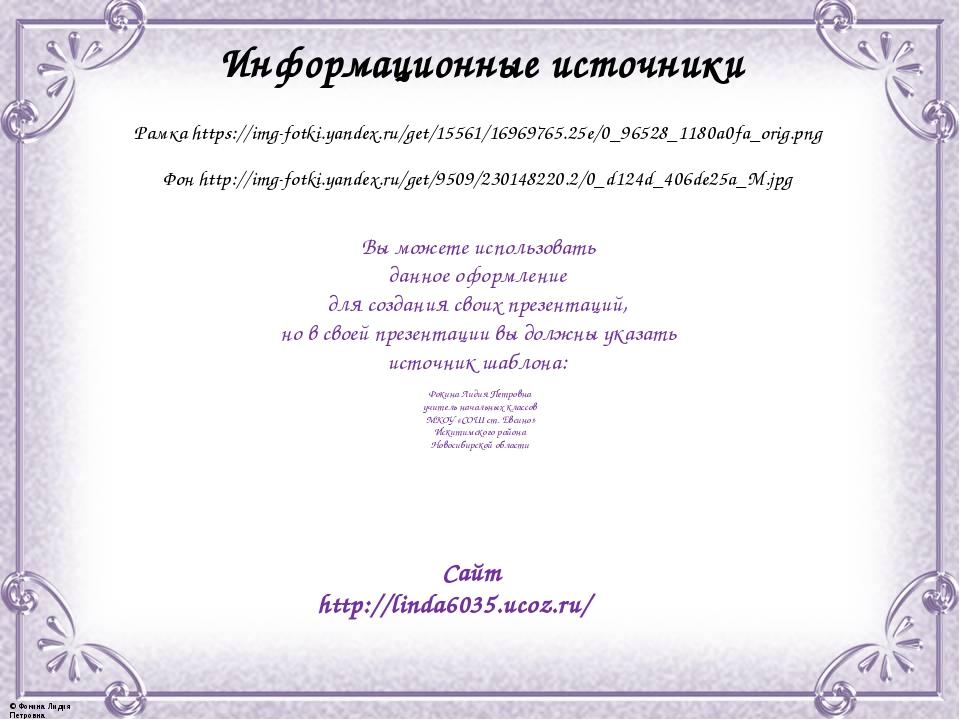 Информационные источники Рамка https://img-fotki.yandex.ru/get/15561/16969765...