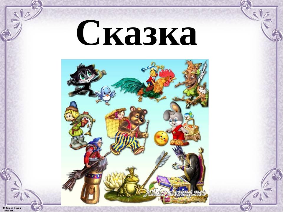 Сказка © Фокина Лидия Петровна
