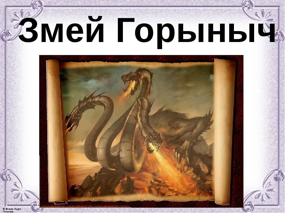 Змей Горыныч © Фокина Лидия Петровна