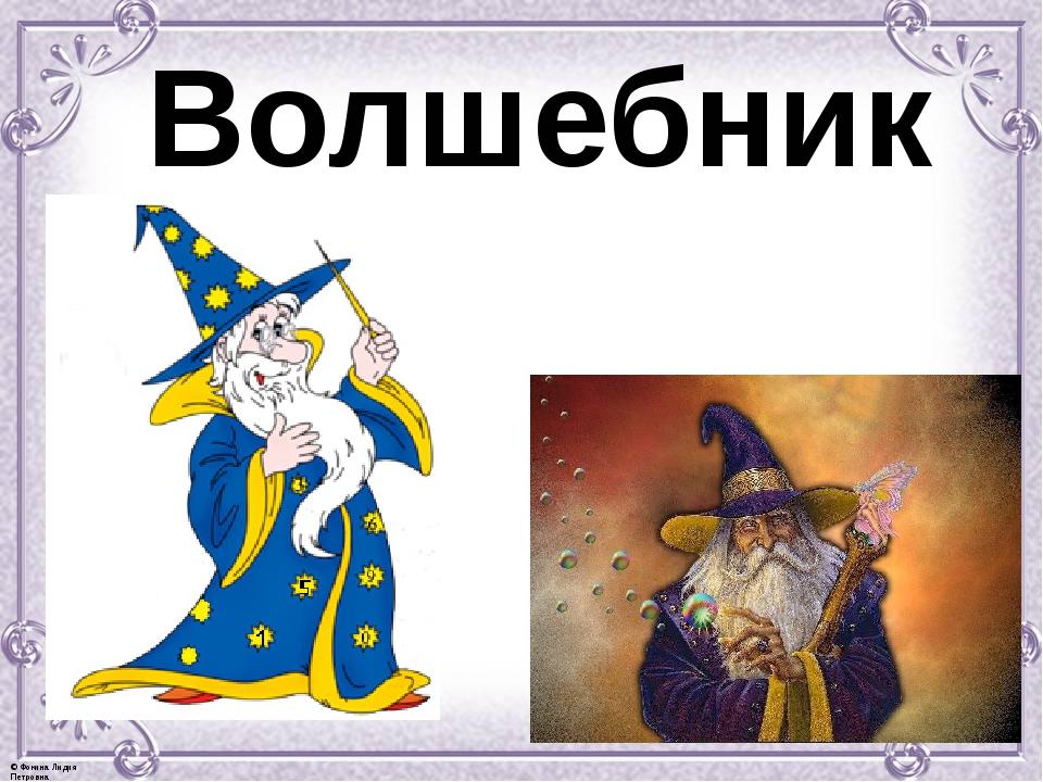 Волшебник © Фокина Лидия Петровна