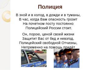 Полиция В зной и в холод, в дожди и в туманы, В час, когда Вам опасность гроз