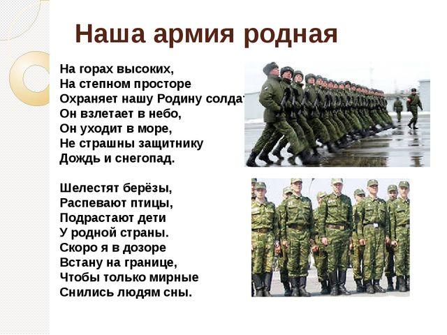Наша армия родная На горах высоких, На степном просторе Охраняет нашу Родину...