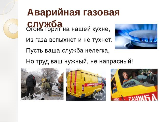 Аварийная газовая служба Огонь горит на нашей кухне, Из газа вспыхнет и не ту...