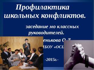 Профилактика школьных конфликтов. заседание мо классных руководителей. Тебен