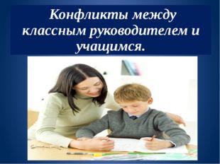 Конфликты между классным руководителем и воспитанником можно квалифицировать