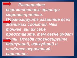 Лаконичные советы учителю. (педагог – новатор Е.Н. Ильин) «… Ни одной головы