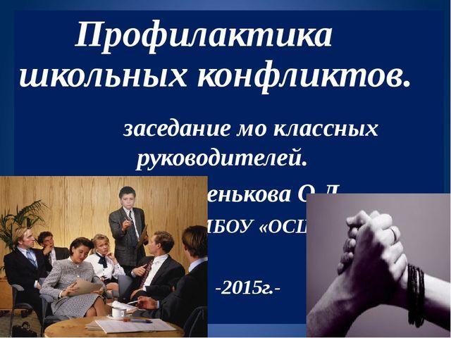 Профилактика школьных конфликтов. заседание мо классных руководителей. Тебен...