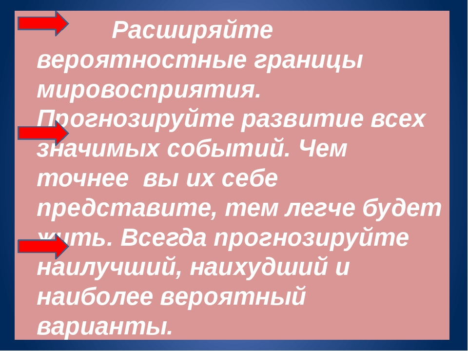 Лаконичные советы учителю. (педагог – новатор Е.Н. Ильин) «… Ни одной головы...