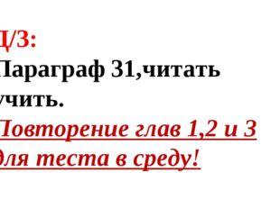 Д/З: Параграф 31,читать учить. Повторение глав 1,2 и 3 для теста в среду!