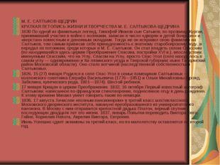 М. Е. САЛТЫКОВ-ЩЕДРИН КРАТКАЯ ЛЕТОПИСЬ ЖИЗНИ И ТВОРЧЕСТВА М. Е. САЛТЫКОВА-ЩЕД