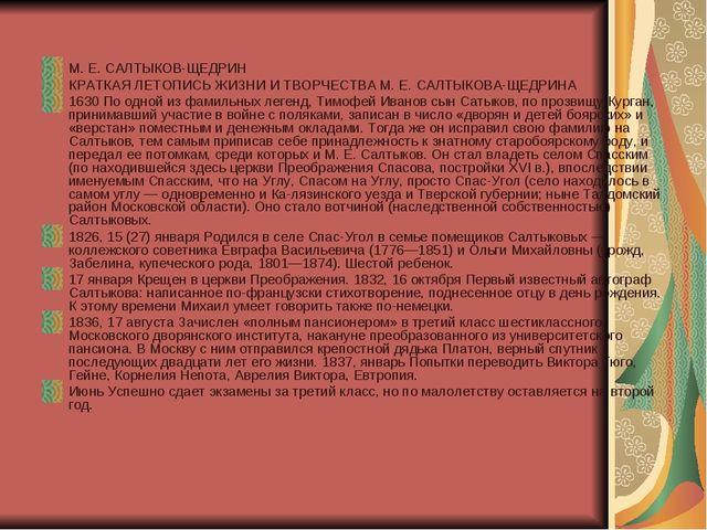 М. Е. САЛТЫКОВ-ЩЕДРИН КРАТКАЯ ЛЕТОПИСЬ ЖИЗНИ И ТВОРЧЕСТВА М. Е. САЛТЫКОВА-ЩЕД...